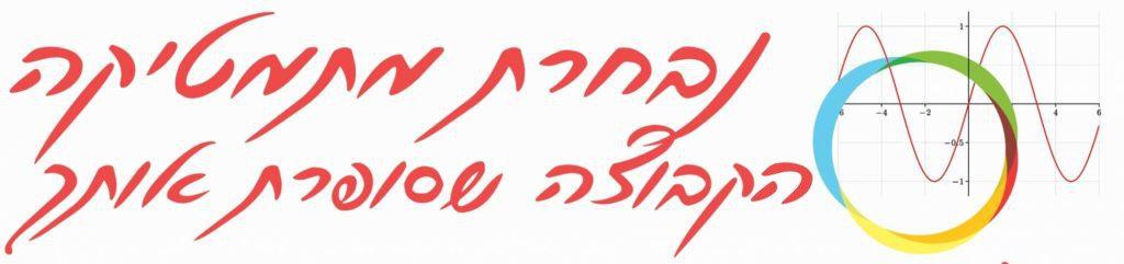 נבחרת מתמטיקה לוגו