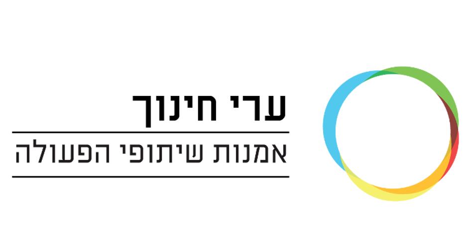 לוגו ערי חינוך | Education Cities Logo